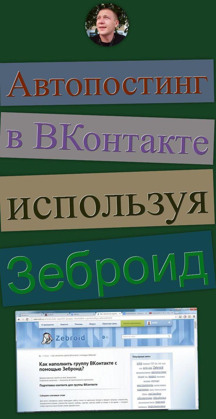 Автопостинг в ВКонтакте используя Зеброид ВКонтакте, автопостинг, работа с контентом, инструкция, VK (Website), автоматизация, Зеброид