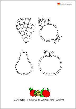 Χαρτοκοπτική φθινοπωρινά φρούτα-Τα παιδιά γνωρίζουν τα φρούτα του φθινοπώρου και συγκεκριμένα το μήλο το αχλάδι το ρόδι και το σταφύλι. Μπορούν να τα χρωματίσουν βλέποντας παράλληλα τα ζωγραφισμένα φρούτα στο κάτω μέρος της σελίδας και έπειτα να τα κόψουν ακολουθώντας το περίγραμμα με τη διακεκομμένη γραμμή.