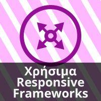 Χρήσιμα Responsive Frameworks
