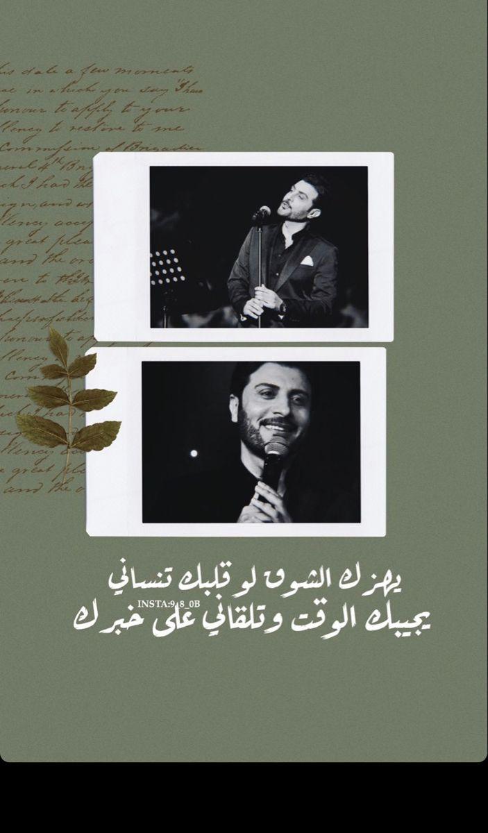 Pin By Aliaa Ayub On اقتباسات Framed Wallpaper Words Quotes Wallpaper