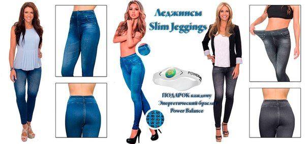Леджинсы Slim Jeggings  Мы все хотим хорошо выглядеть в джинсах. Но иногда возникают проблемы.Как часто вы сталкиваетесь с проблемой неудобной джинсов? Джинсы выглядят стильно, но они врезаются в ваше тело или сдавливают его? Леджинсы Slim Jeggings - это действительно комфортные леггинсы, внешне выглядящие как джинсы. В них вы будете выглядеть стройной, подтянутой, и никаких выступающих складок от белья. #Леджинсы #Jeggings #Slim #SlimJeggings   Цена: 990 руб
