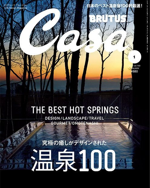 100 Best Hot Springs in Japan. || 温泉100 - From Editors No. 190 フロム エディターズ | カーサ ブルータス (Casa BRUTUS) マガジンワールド