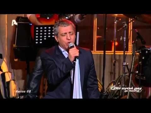 Για σένα / Il Mondo - Θέμης Αδαμαντίδης & Μπάμπης Βελισσάριος (Στην υγειά μας Alpha) {3/5/2014) - YouTube