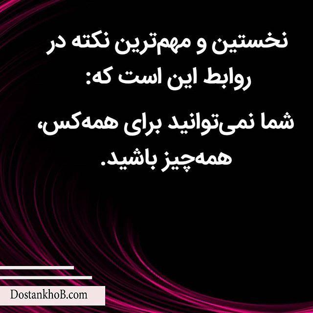 دوستان خوب دوستانه دوستی روابط ارتباط موثر ارتباط خوب مهارت های ارتباطی مهارتهای ارتباطی جملات بزرگان سخنان ارزشمند Farsi Quotes Neon Signs Quotes