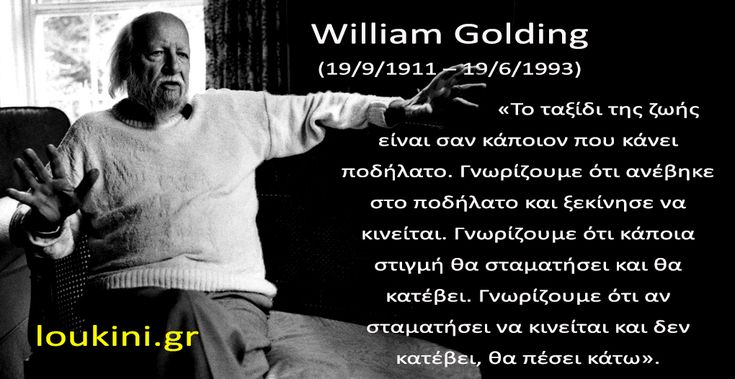 william-golding-loukini