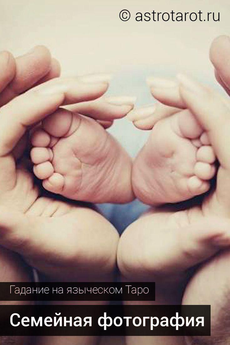 Гадание на Языческом Таро — Семейная фотография. Это гадание хорошо подходит для анализа семейных отношений; с помощью этого расклада вы узнаете, как обстоит ситуация в вашей семье в данный момент, что подсказывает ваш ум, что говорит ваше сердце, а также – перспективу отношений в семье в будущем #гадание #таро #языческоетаро #гаданиенабудущее #предсказание #онлайнгадания #астротарот #astrotarot