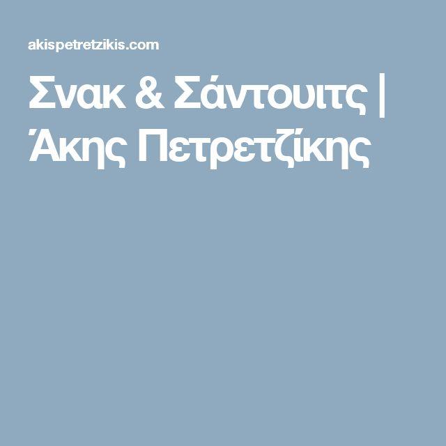 Σνακ & Σάντουιτς | Άκης Πετρετζίκης