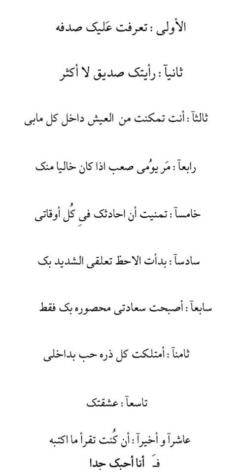 1013288 401887783256653 1197473904 N Jpg 489 960 Love Words Words Quotes Arabic Love Quotes