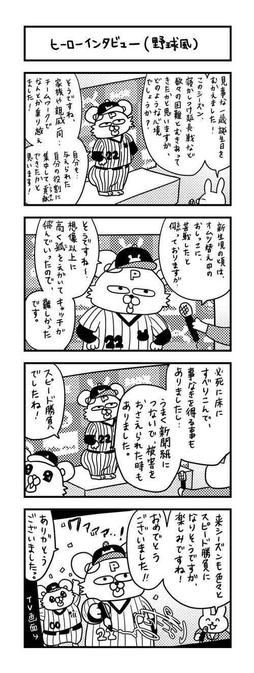 「今日も元気です…」で終わらせない。日本一有名な『保…..