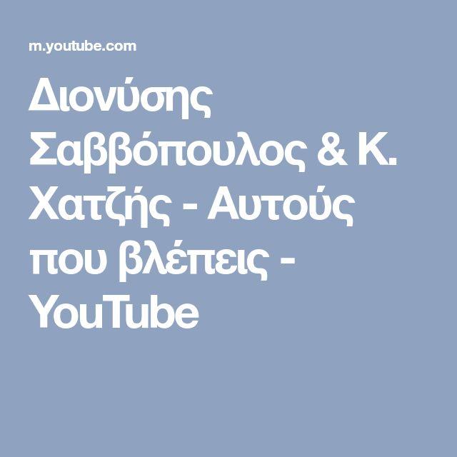 Διονύσης Σαββόπουλος & Κ. Χατζής - Αυτούς που βλέπεις - YouTube