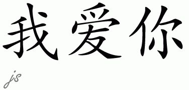 """I love you"" in Chinese, a beautiful language."