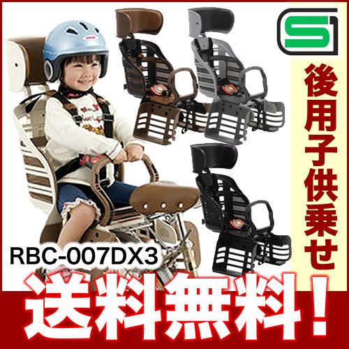 [送料無料] 日本製  OGK 自転車用チャイルドシート  [RBC-007DX3/リア用/ヘッドレスト付き]  自転車の後の荷台用チャイルドシート。 子供(子ども)・幼児・赤ちゃん(ベビー)の同乗に。 (後ろチャイルドシート/子供椅子/子供乗せ/幼児乗せ/幼児座席/3人乗り):楽天