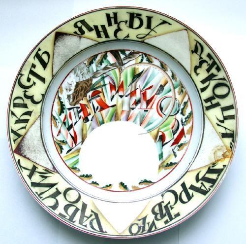"""Sergei Chekhonin design for a plate """"Commune"""". Записки скучного человека - Фарфор первых лет Советской власти"""