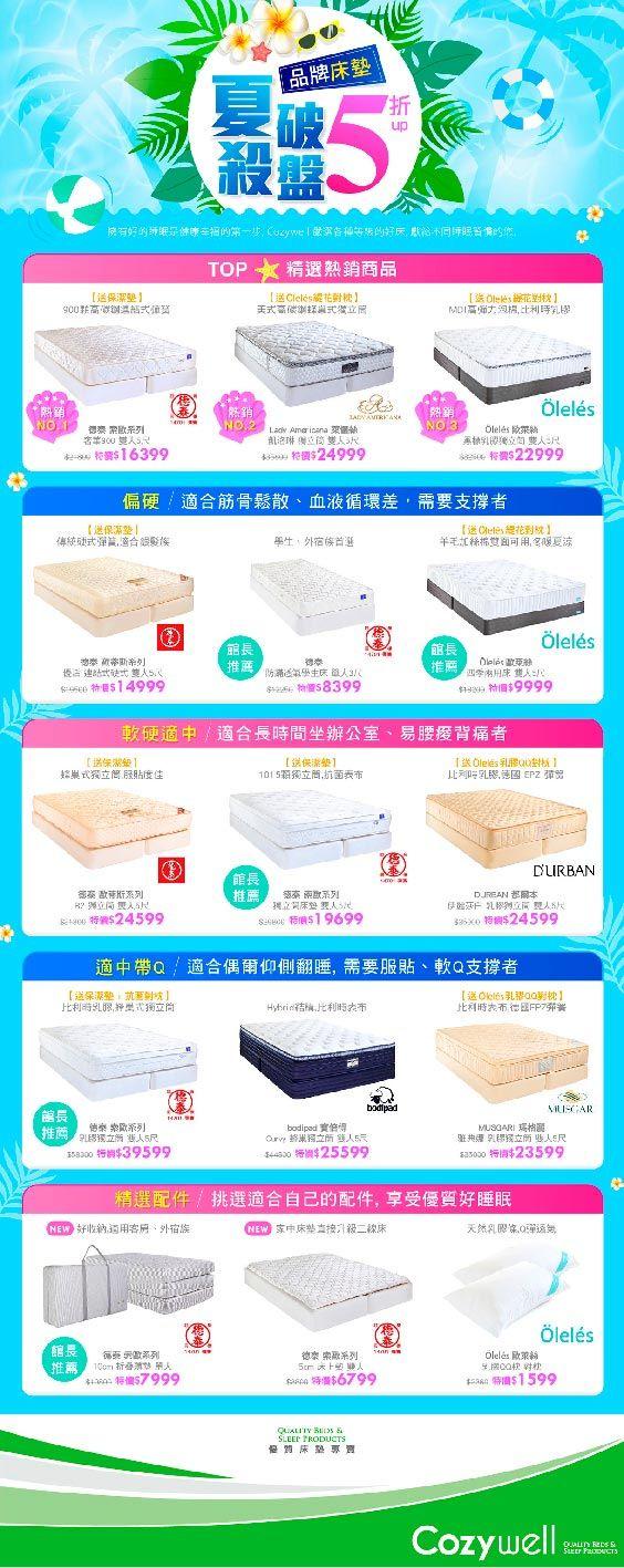 2017-07-mattress edm