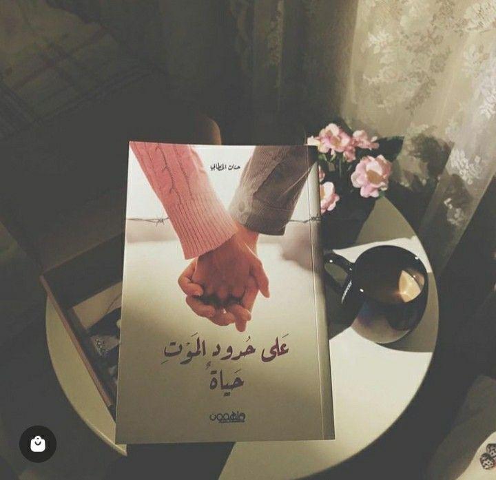 على حدود الموت حياة رواية هادفة جدا تحوي العديد من الاقتباسات الجميلة انصح بقراءتها Books