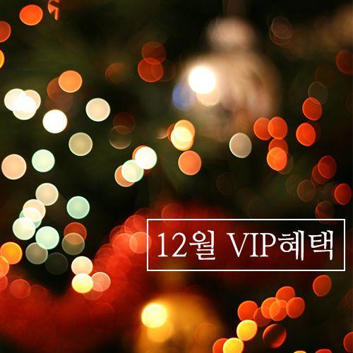2014년 12월 VIP혜택에 관한 소식 #취미 #키덜트 #DIY #피코블럭 #나노블럭 #레고 #데이트 #모델 #블럭 #이벤트 #Event