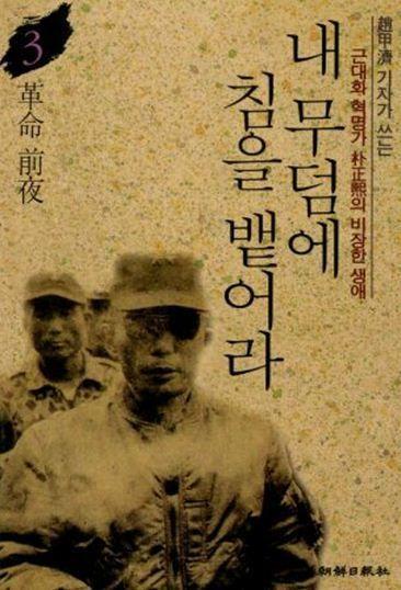 우리 안의 박정희. #문재인 안의 #박정희 http://bl0g.kr/247