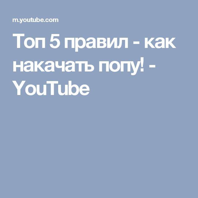 Топ 5 правил - как накачать попу! - YouTube
