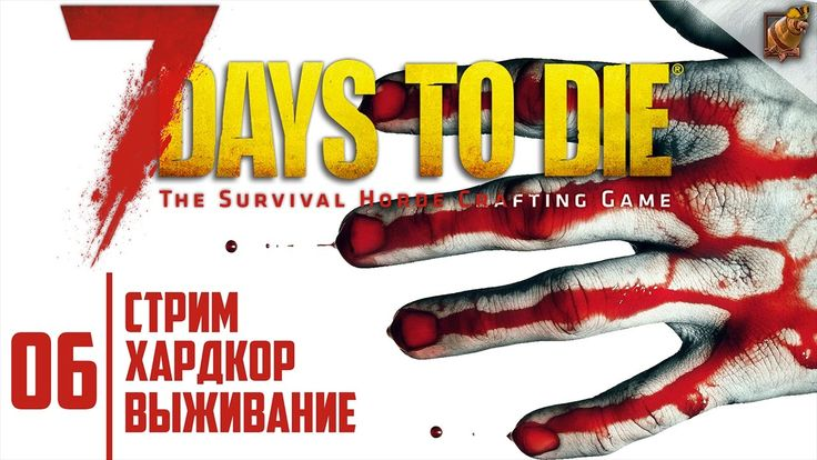 Улётный хардкор 7 Days to Die (06) ► Пара выживальщиков-муравьёв!