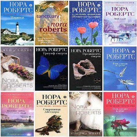 Нора Робертс - Собрание сочинений (202 книги) (1995-2015) FB2