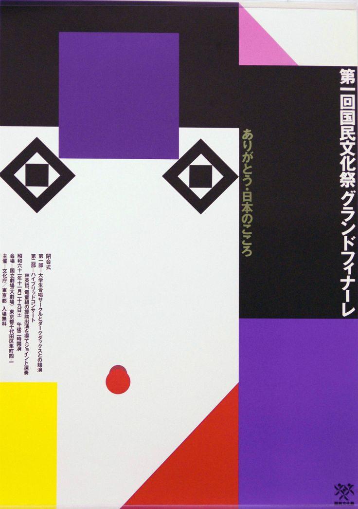 Poster by Ikko Tanaka repinned by Awake — http://designedbyawake.com