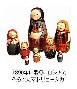 1890年に最初にロシアで作られたマトリョーシカ The first Matryoshka made in Russia in 1890