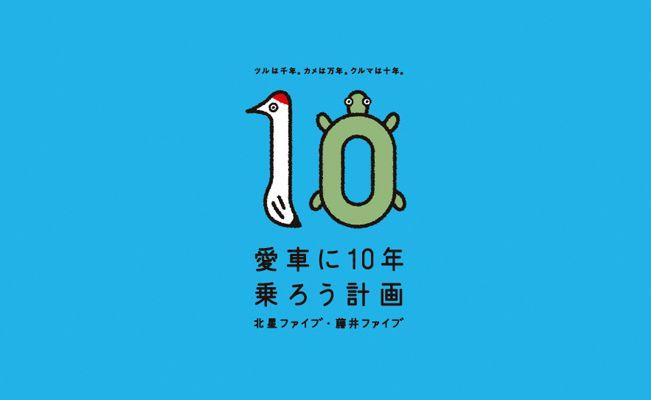 株式会社 ヴォイス AD / Yuzi Takeda D / Aki Tanaka , Yohei Emori CL / 北星産業 Special Thanks / Masayuki Konishi , Keiko Kawamoto