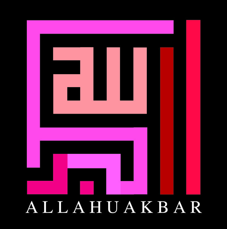Allahuakbar Seni kaligrafi, Inspirasional, Kaligrafi arab