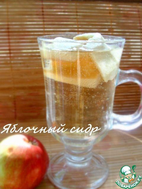 Яблочный сидр (почти классика) ингредиенты