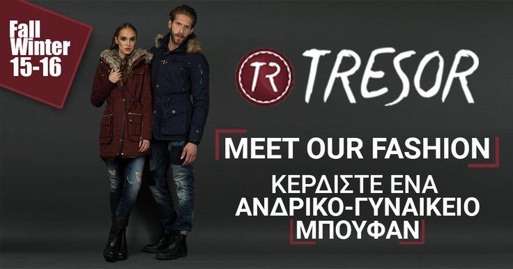Πάρε Μέρος και ΕΣΥ στον Διαγωνισμό και Γνώρισε την Νέα Collection της ΤRESOR. Η κλήρωση θα πραγματοποιηθεί στις 21/11/2015