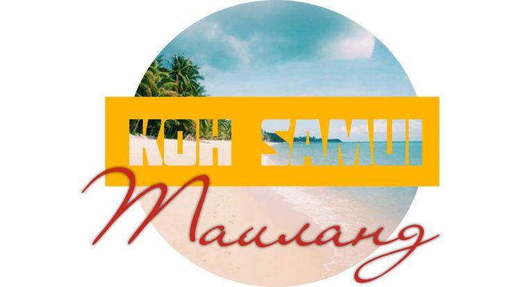 Куда поехать в отпуск? Отдых на острове Самуи. Таиланд.