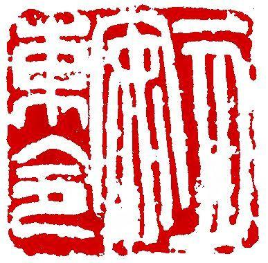吳昌碩刻〔一月安東令〕,印面長寬為3.05X3.05cm