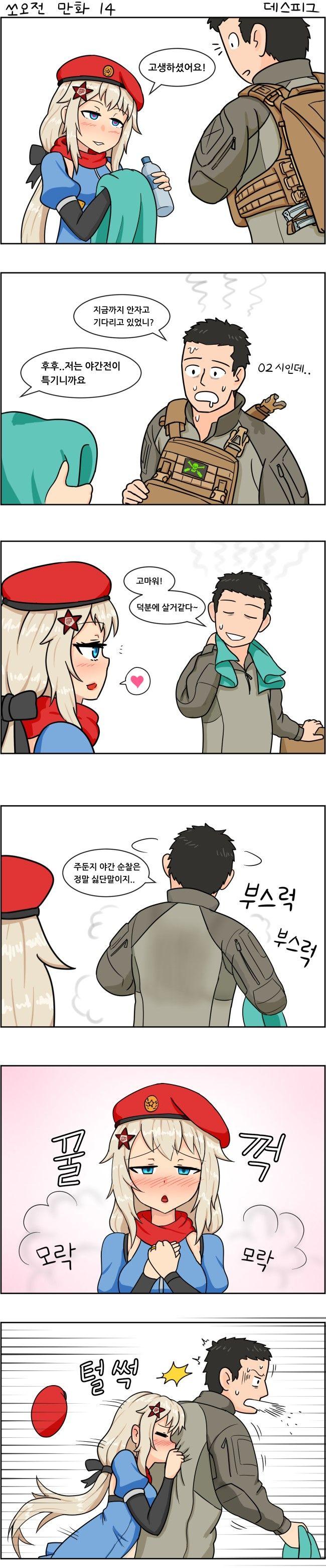 소녀전선 만화 9A91 코박죽 만화