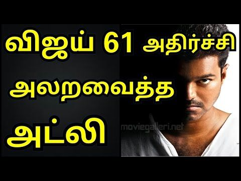 """Vijay 61 Director Atlee Wants Huge Salary   Shocking News   Vijay 61 Latest Update - http://positivelifemagazine.com/vijay-61-director-atlee-wants-huge-salary-shocking-news-vijay-61-latest-update/ http://img.youtube.com/vi/bbgVjBmUDIA/0.jpg  Vijay 61 Latest biggest news. Click to Surprise me! ***Get your free domain and free site builder*** Please follow and like us:  var addthis_config =   url: """""""",  title: """""""""""