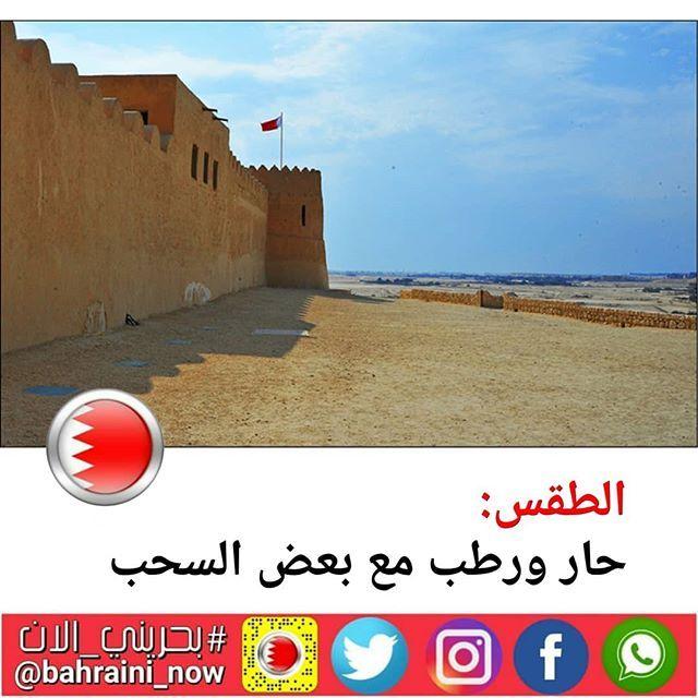 الطقس حار ورطب مع بعض السحب الخميس يوليو 08 43 أفادت إدارة الأرصاد الجوية بوزارة المواصلات والاتصالات إن الطقس في البحرين اليوم الخميس سيكون بمشيئة ا