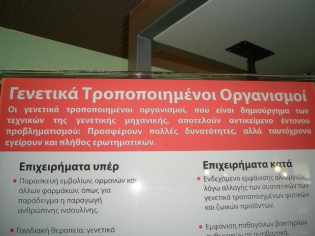 P6300765 by Εκπαιδευτήρια Τσιαμούλη, via Flickr