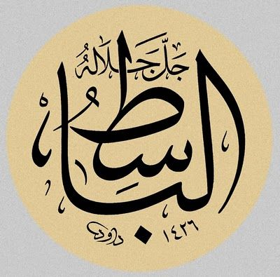 Al-Basit Allah Attribute Calligraphy   الباسط  The Extender