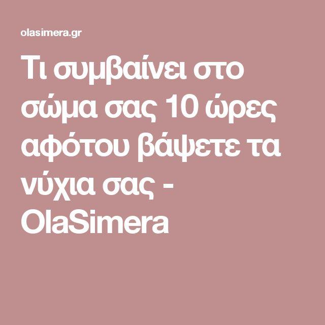 Τι συμβαίνει στο σώμα σας 10 ώρες αφότου βάψετε τα νύχια σας - OlaSimera