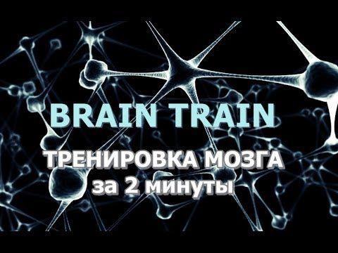 Тренировка мозга за 2 минуты - Brain Train - YouTube