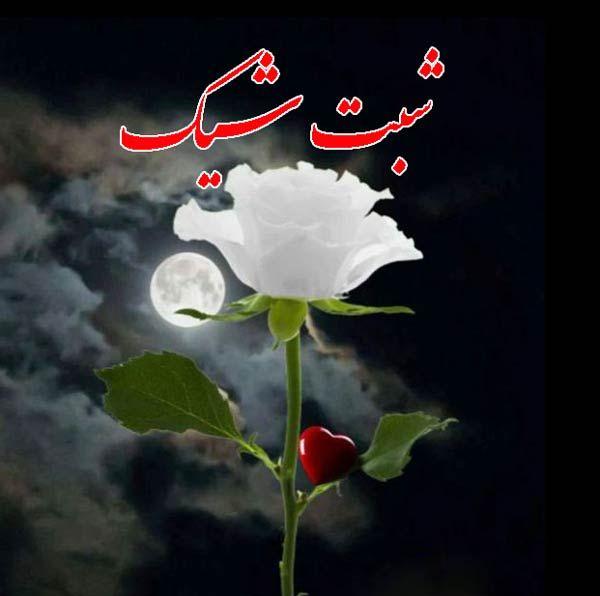 شب بخیر عاشقانه دوستانه و ادبی عکس نوشته شب بخیر مجله تصویر زندگی Persian Calligraphy Poster Movie Posters