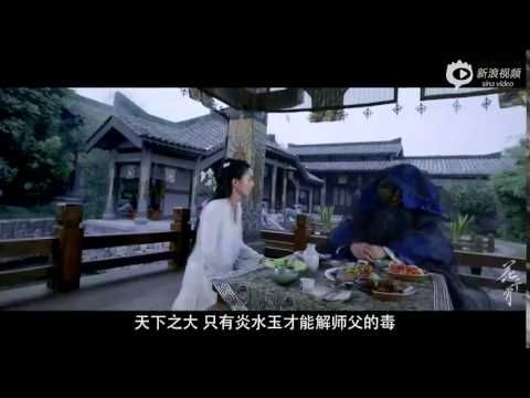 Hua Qian Gu (The Journey of Flower) First Official Trailer