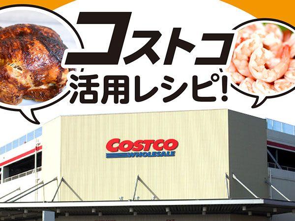 コストコ食材のおいしい消費レシピをまとめてみた|料理&保存方法など47件 - mitok(ミトク)