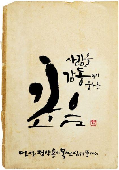 목민심서.png (420×599)