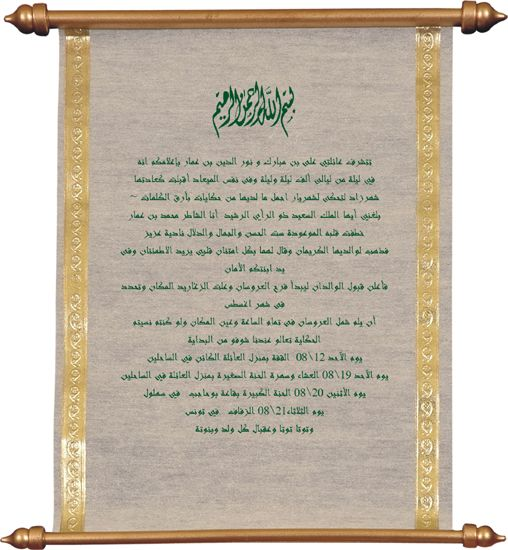 Arabic Wedding Invitations Of Course Mine Would Also Be In English