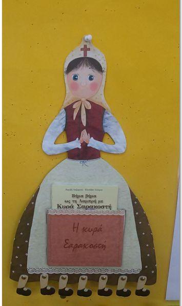 Υποδεχτήκαμε σήμερα την κυρά Σαρακοστή στο Νηπιαγωγείο μας και τα παιδιά με την κυρία Φανή το πρωί μίλησαν για τα φαγητά που τρώμε στη δ...
