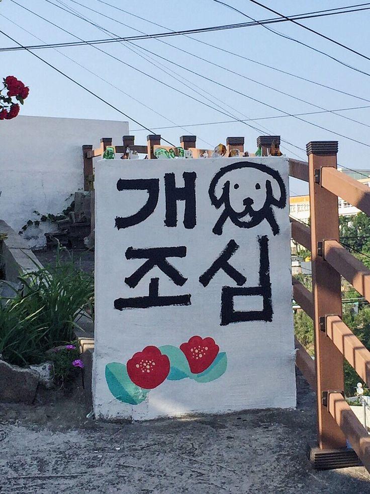 Dongpirang Village in Tongyeong / May 22, 2016 / #한국 #Korea #한국여행 #통영 #Tongyeong #통영여행 #동피랑 #동피랑벽화마을 #벽화 #동피랑마을