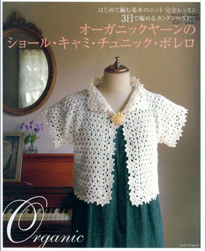 Asashi Original Organic Crochet[1] - 燕子的宝贝--3 - Picasa Web Album