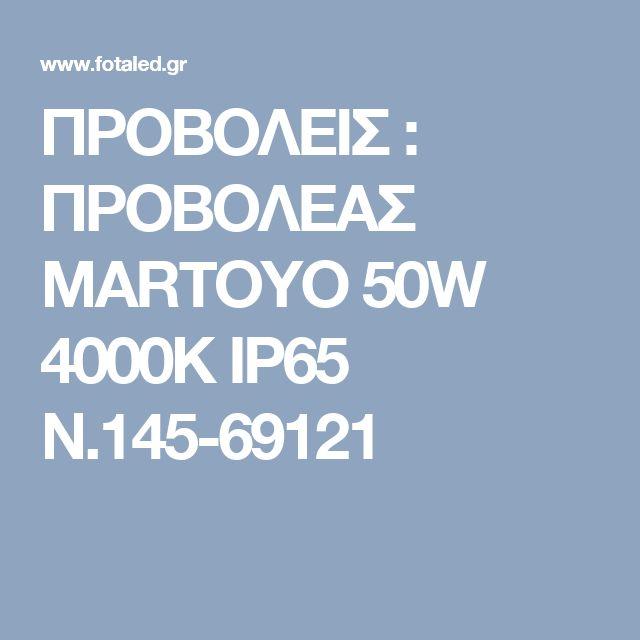 ΠΡΟΒΟΛΕΙΣ : ΠΡΟΒΟΛΕΑΣ MARTOYO 50W 4000K IP65 N.145-69121