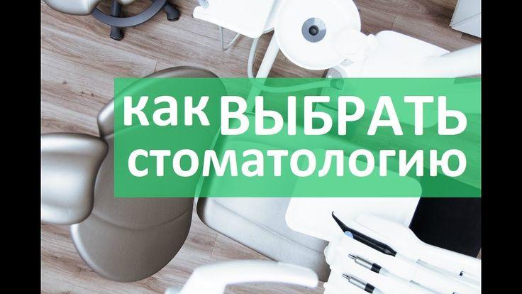 Стоматологическая клиника. ❤ Идеальная улыбка в стоматологической клиник...