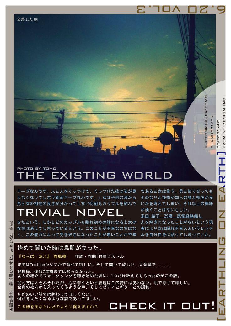 [earthling on earth] Vol.3